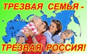 1442396211_trezvost-sayt